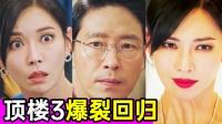 超爽狗血剧《顶楼》第3季爆裂回归!