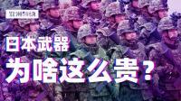 亚洲特快:日本武器为啥都那么贵?