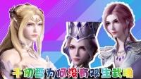 斗罗:比比东是双生武魂,女儿千仞雪为什么却没有双生武魂?