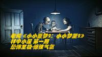 老纯《小小噩梦2:小小梦魇2》林中小屋 第一期 恐怖至极-惊悚气氛