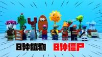 植物大战僵尸玩具:8种植物对战8个僵尸,你最喜欢哪种元素呢?