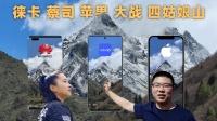 游测9:华为徕卡、vivo蔡司、苹果 影像旗舰 大战四姑娘山