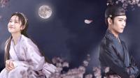 《花好月又圆》01