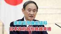菅义伟得了老年痴呆?亲密官员爆出猛料,日本政府越怕啥越来啥