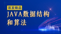 JAVA语言数据结构和算法-004-数据结构和算法关系.avi