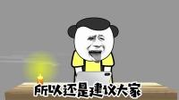 沙雕动画:没有人能阻止我快乐!