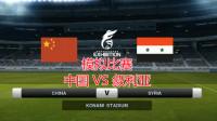 十年前的实况足球游戏,模拟比赛,中国队迎战叙利亚队