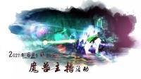 《魔兽世界》主播活动集锦:2021年6月5日魔兽主播活动 燃烧的远征