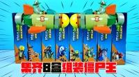 植物大战僵尸玩具:拼装飞弹僵尸,集齐8种僵尸能合体成僵尸魔王