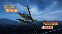 4K60《孤岛惊魂5》第二期:空中飞机大战!特效全开,这才叫游戏