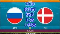2020年欧洲杯,模拟比赛,俄罗斯vs丹麦