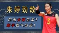 朱婷又一劲敌冒出,或联手博斯阻拦中国队卫冕!郎平这样霸气还击
