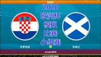 2020年欧洲杯,模拟比赛,克罗地亚vs苏格兰