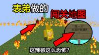 我的世界:表弟做的闯关地图!第一关这个辣椒竟然这么恐怖!