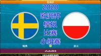 2020年欧洲杯,模拟比赛,瑞典vs波兰