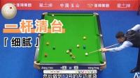 王鹏战术冲球留下机会,郑宇伯细腻走位一杆清台!