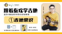 【吉他入门零基础教学】第1课 吉他常识!60节课轻松学会吉他弹唱【跟着秦欢学吉他】