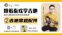 【吉他入门零基础教学】第2课 吉他常规配件!60节课轻松学会吉他弹唱【跟着秦欢学吉他】