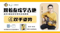 【吉他入门零基础教学】第4课 双手姿势!60节课轻松学会吉他弹唱【跟着秦欢学吉他】