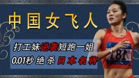 打工妹的逆袭!韦永丽3次战胜日本名将,曾0.01秒绝杀对手