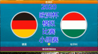 2020年欧洲杯,模拟比赛,德国vs匈牙利