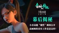 """《白蛇2:青蛇劫起》动画师魔性""""戏精""""幕后大公开!"""
