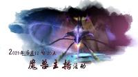 《魔兽世界》主播活动集锦:2021年6月12日魔兽主播活动 幽暗沼泽