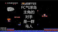 FC气球岛,主角的对手是一群鸟人,你玩过这个游戏么?
