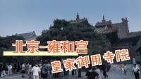 北京香火最旺的皇家寺院,雍和宫,皇家御用寺院长啥样