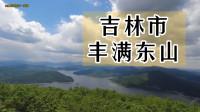 不到长城非好汉不登东山挺遗憾,登到顶峰是好汉,吉林美景真好看