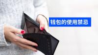 【传统民俗系列】关于钱包的使用禁忌