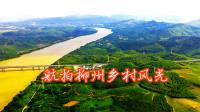 航拍柳州农村风光,平坦粗犷的乡村画面配以优美空灵音乐,美吗?