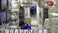 顺利进驻!航天员飞入天和核心舱,来了个360度大旋转