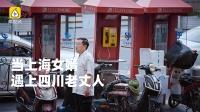 当上海女婿遇上四川老丈人