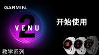 【教学】VENU2/2S:开始使用