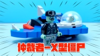 植物大战僵尸玩具:仲裁者X僵尸能将队友隐身,灯笼草是他的克星