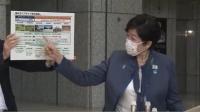 日本东京都取消奥运期间公众观赛,部分场馆用于接种疫苗