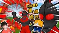 XY版黑暗初代奥特曼MOD,超大技能,MCPE【XY瞎玩】