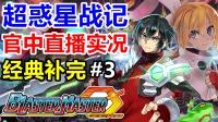 经典游戏补完!Steam【超惑星战记重置版】中文流程实况03