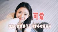 刘浩存微博是什么可爱小女孩日常!