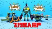 """植物大战僵尸玩具:拼装飞行巨人僵尸,他是僵尸中的""""肉盾""""之一"""
