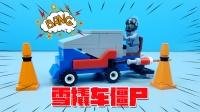植物大战僵尸玩具:拼装雪橇车僵尸,他可以碾压整排的植物