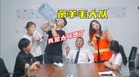 员工集体占公司便宜,老板为节约开支厕所安声控灯,结果有趣了