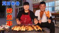 一条7斤重的大草鱼,在家也能做出美味烤鱼串,家常味道一样好吃