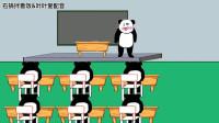 沙雕动画:三哥被班主任抓到考试******,跑去学校找堂弟出气