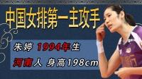 东京奥运点兵点将:中国女排第一主攻朱婷