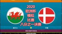 2020年欧洲杯,模拟比赛(八分之一决赛),威尔士vs丹麦