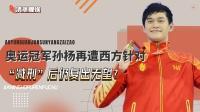 """东京奥运会在即,西方却给孙杨""""减刑"""",故作姿态意图掩盖阴谋?"""