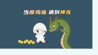 摩羯座集齐七龙珠:这条神龙是假的吧哈哈哈