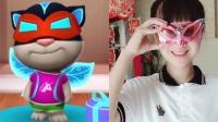 会说话的汤姆猫:汤姆猫和小姐姐变身面具超人?